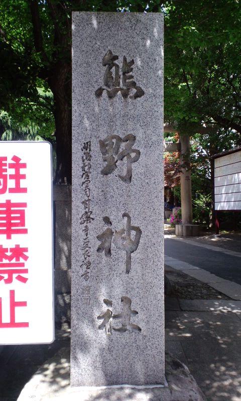 お散歩日記(青山熊野神社)